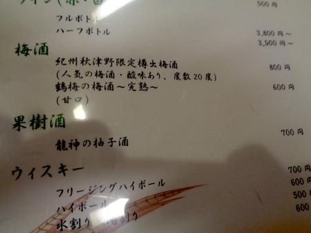 1052夕食7.JPG