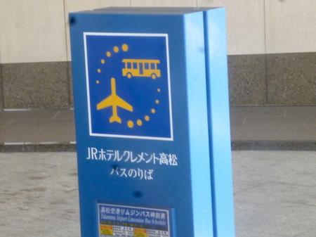 1058高松港から高松空港4.JPG