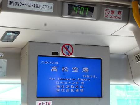 1058高松港から高松空港5.JPG