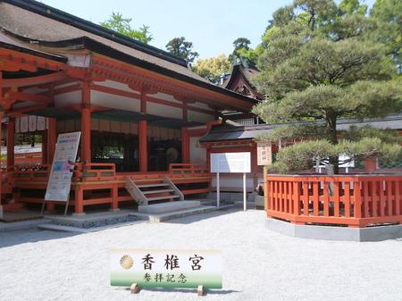 1068香椎宮8.JPG