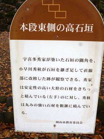 1097岡山7.JPG
