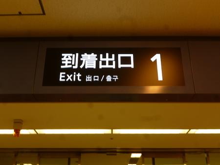 1122福岡−羽田17.JPG