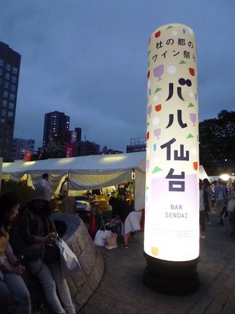 112仙台7.JPG