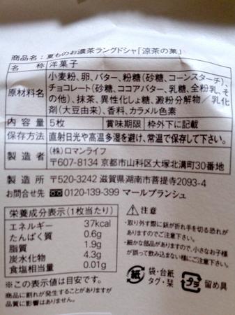 1138土産6.JPG