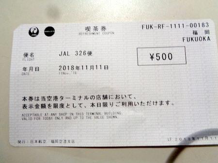 1179土産2.JPG