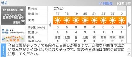 148羽田-福岡9.jpeg