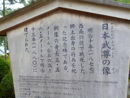 157兼六園22.JPG