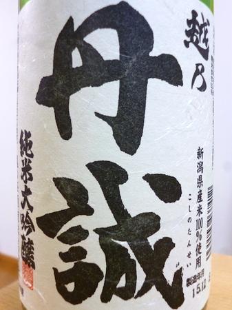 160203越乃丹誠2.JPG