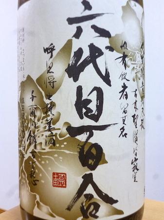 160209芋焼酎 六代目百合2.JPG