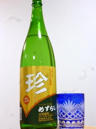 160212にんじん焼酎 珍1.JPG