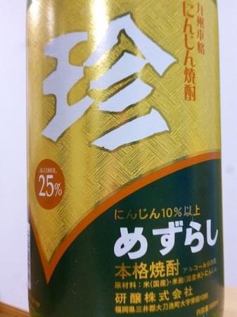 160212にんじん焼酎 珍2.JPG
