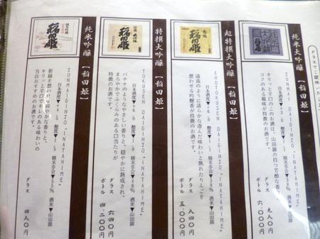 160213稲田屋品川店10.JPG