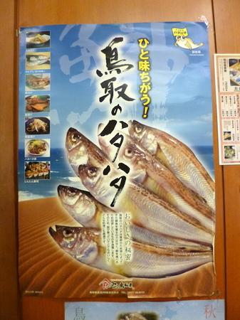 160213稲田屋品川店18.JPG