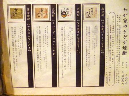 160213稲田屋品川店4.JPG