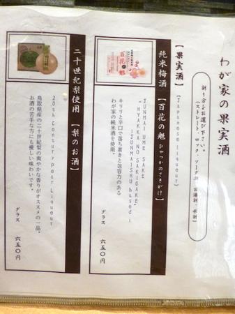 160213稲田屋品川店5.JPG