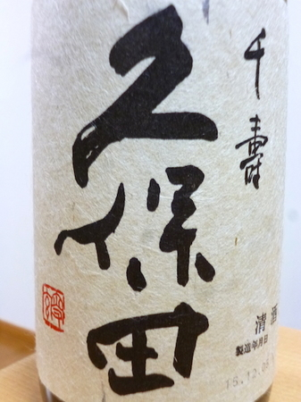 160215久保田 千寿2.JPG
