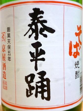 160216蕎麦焼酎 泰平踊2.JPG