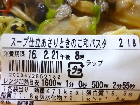 160220ランチ2.JPG
