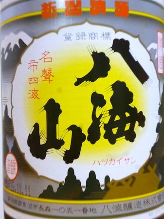 160226八海山2.JPG