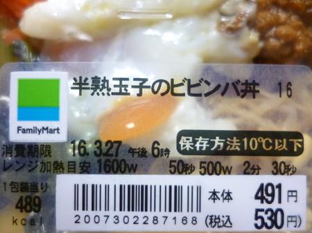 160326ランチ1.JPG