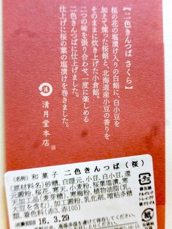 160327二色きんつば3.JPG
