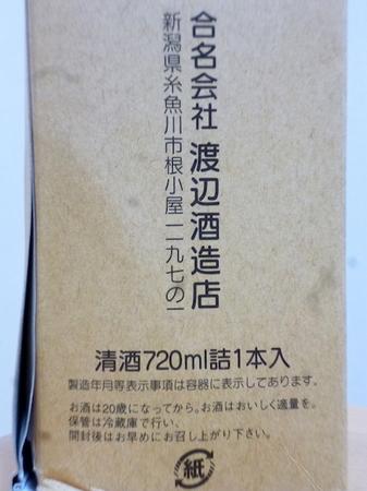 160524根知 男山2.JPG