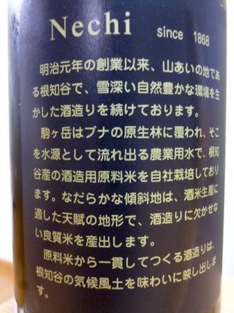 160524根知 男山5.JPG