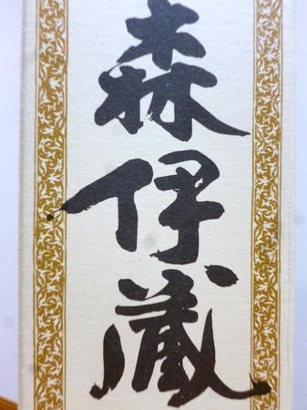 160527芋焼酎 森伊蔵1.JPG