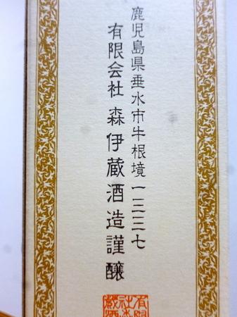 160527芋焼酎 森伊蔵2.JPG