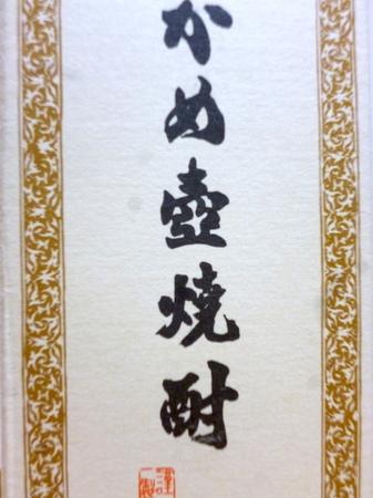 160527芋焼酎 森伊蔵3.JPG