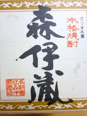 160527芋焼酎 森伊蔵4.JPG