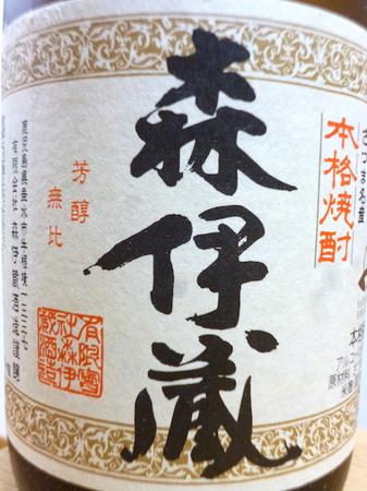 160527芋焼酎 森伊蔵8.JPG