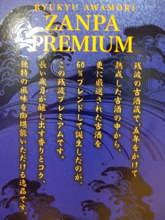 160530残波プレミアム4.JPG