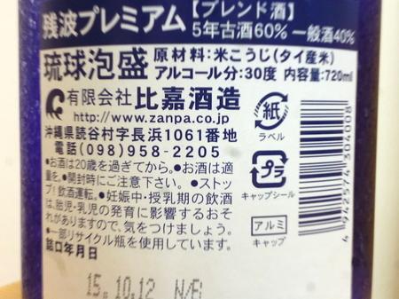 160530残波プレミアム9.JPG