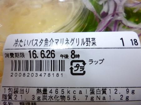 160625ランチ3.JPG
