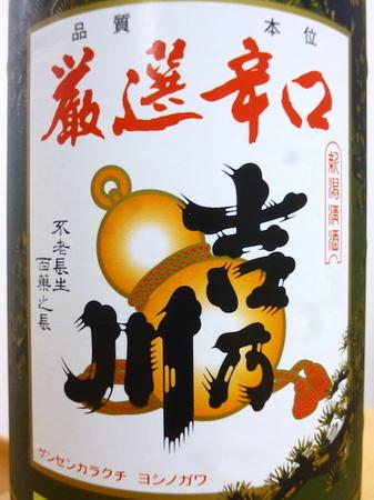 160626厳選辛口 吉乃川2.JPG