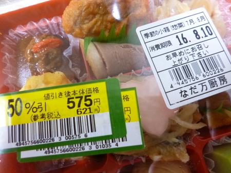 160810夕食1.JPG