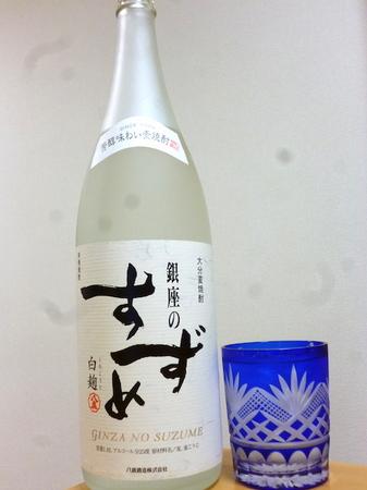 1608120麦焼酎 銀座のすずめ白麹2.JPG