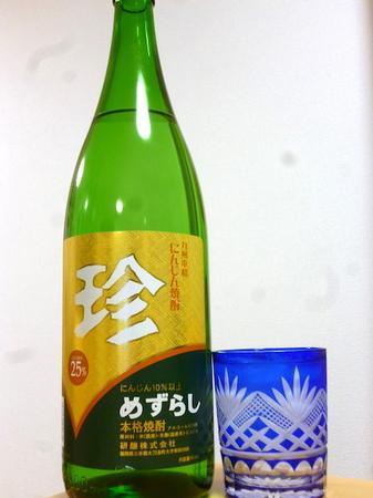 160828人参焼酎 珍1.JPG