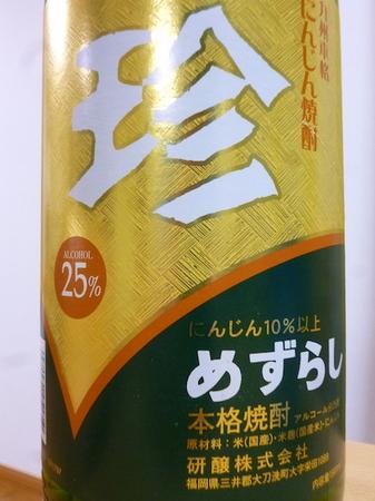 160828人参焼酎 珍2.JPG