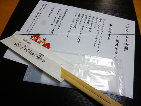 161025夕食1.JPG