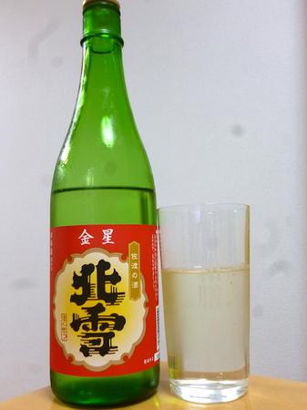 161026佐渡の酒 北雪1.JPG