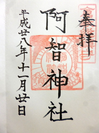 161120御朱印1.JPG
