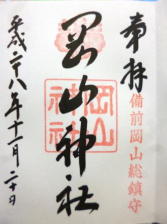 161120御朱印2.JPG