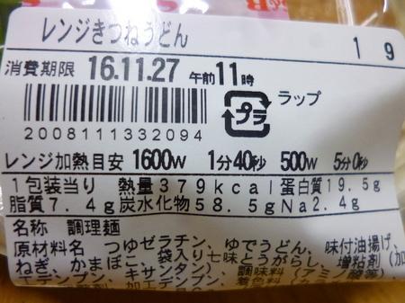 161126ランチ2.JPG