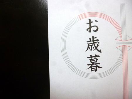 161213お歳暮2.JPG