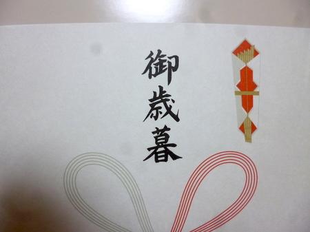 161221お歳暮ヨックモック3.JPG