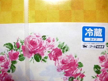 161221お歳暮伊藤ハム1.JPG