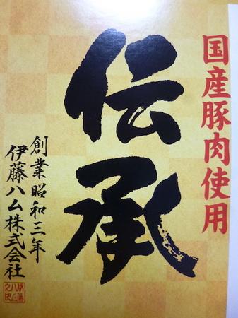 161221お歳暮伊藤ハム2.JPG