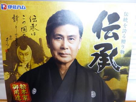 161221お歳暮伊藤ハム4.JPG